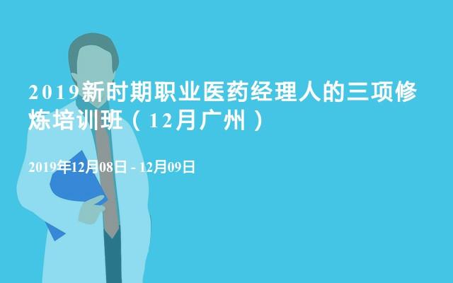 2019新时期职业医药经理人的三项修炼培训班(12月广州)