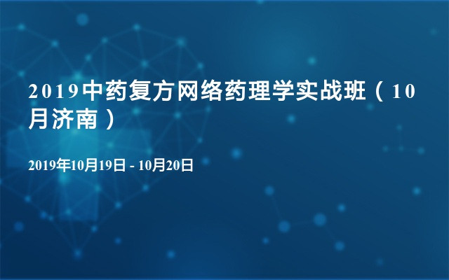 2019中药复方网络药理学实战班(10月济南)