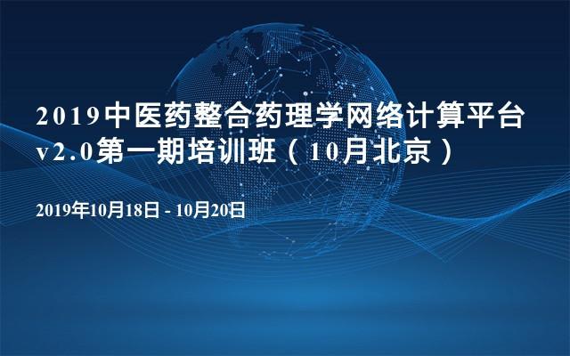 2019中医药整合药理学网络计算平台v2.0第一期培训班(10月北京)