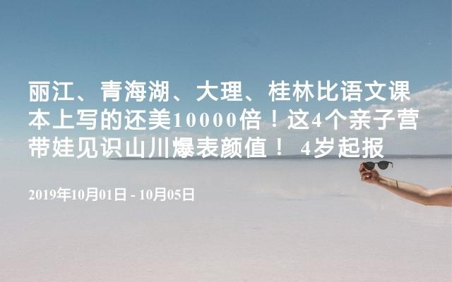 丽江、青海湖、大理、桂林比语文课本上写的还美10000倍!这4个亲子营带娃见识山川爆表颜值! 4岁起报