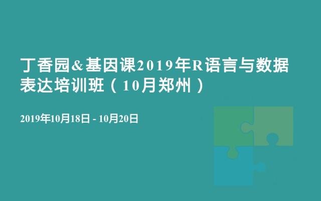 丁香园&基因课2019年R语言与数据表达培训班(12月武汉)