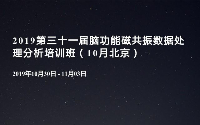 2019第三十一届脑功能磁共振数据处理分析培训班(10月北京)