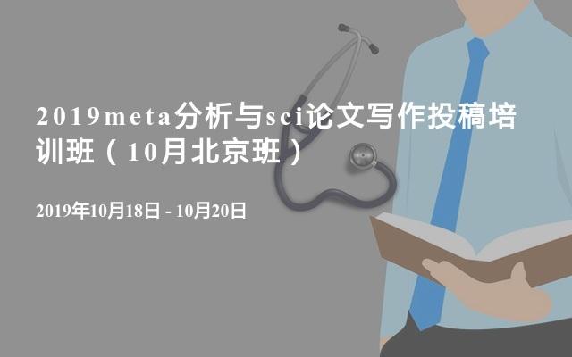 2019meta分析与sci论文写作投稿培训班(10月北京班)