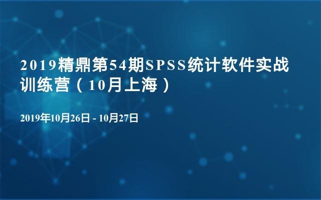 2019精鼎第54期SPSS统计软件实战训练营(10月上海)