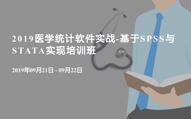 2019医学统计软件实战-基于SPSS与STATA实现培训班
