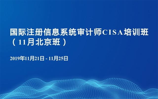 国际注册信息系统审计师CISA培训班(11月北京班)