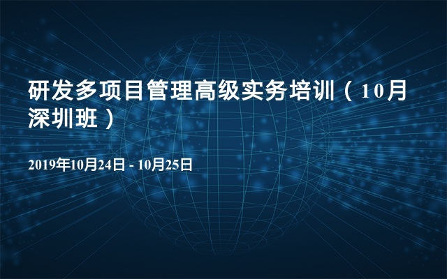 研发多项目管理高级实务培训(10月深圳班)