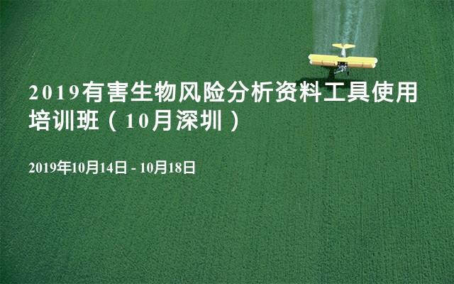 2019有害生物風險分析資料工具使用培訓班(10月深圳)