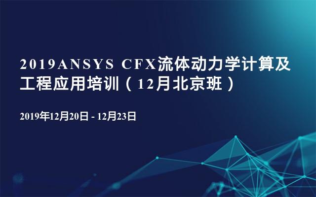 2019ANSYS CFX流体动力学计算及工程应用培训(12月北京班)