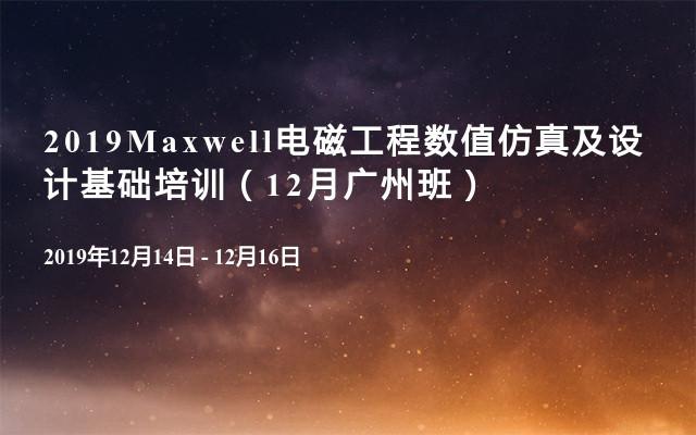 2019Maxwell电磁工程数值仿真及设计基础培训(12月广州班)