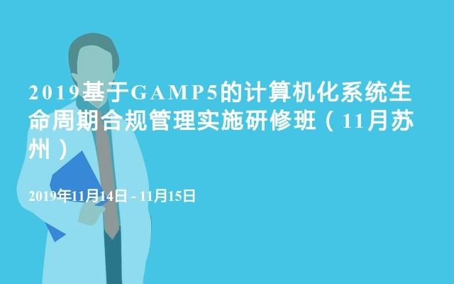 2019基于GAMP5的计算机化系统生命周期合规管理实施研修班(11月苏州)