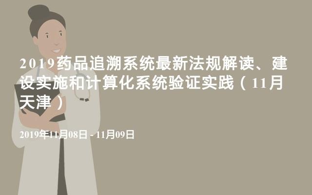 2019药品追溯系统最新法规解读、建设实施和计算化系统验证实践(11月天津)