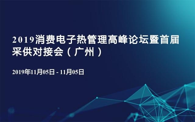 2019消费电子热管理高峰论坛暨首届采供对接会(广州)
