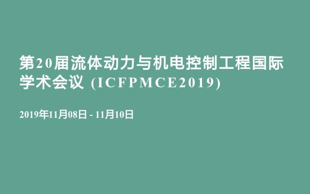 第20届流体动力与机电控制工程国际学术会议(ICFPMCE2019)