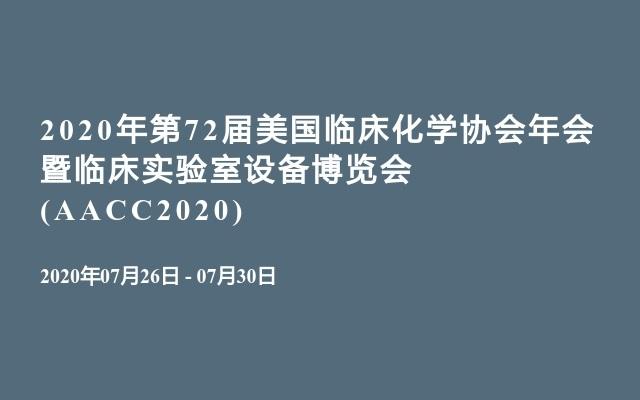 2020年第72届美国临床化学协会年会暨临床实验室设备博览会(AACC2020)