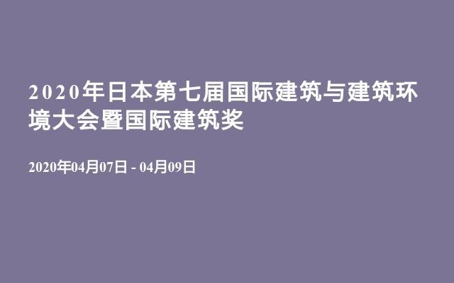 2020年日本第七届国际建筑与建筑环境大会暨国际建筑奖