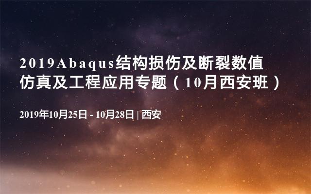 2019Abaqus结构损伤及断裂数值仿真及工程应用专题(10月西安班)