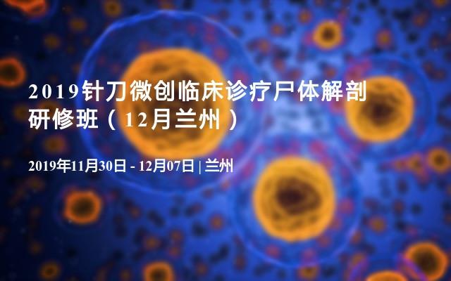 2019針刀微創臨床診療尸體解剖研修班(12月蘭州)