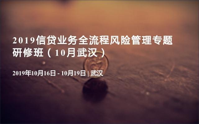 2019信貸業務全流程風險管理專題研修班(10月武漢)