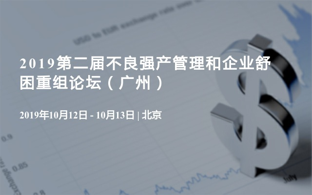 2019第二屆不良資產管理和企業紓困重組論壇(廣州)