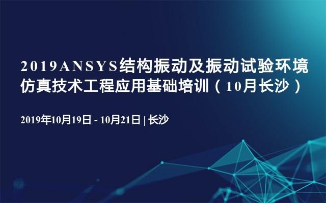 2019ANSYS结构振动及振动试验环境仿真技术工程应用基础培训(10月长沙)
