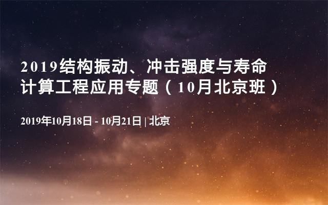 2019结构振动、冲击强度与寿命计算工程应用专题(10月北京班)