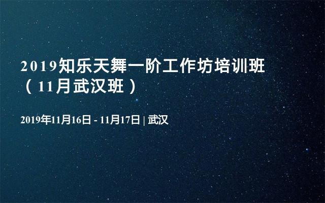 2019知乐天舞一阶工作坊培训班(11月武汉班)