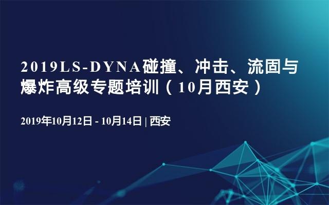 2019LS-DYNA碰撞、冲击、流固与爆炸高级专题培训(10月西安)