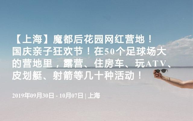 【上海】魔都后花园网红营地!国庆亲子狂欢节!在50个足球场大的营地里,露营、住房车、玩ATV、皮划艇、射箭等几十种活动!