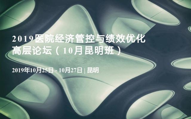2019醫院經濟管控與績效優化高層論壇(10月昆明班)