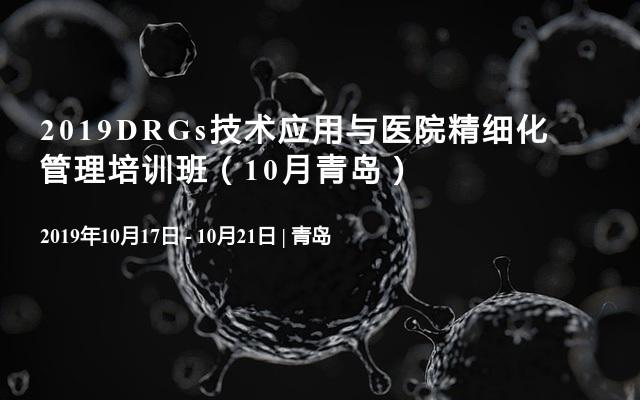 2019DRGs技术应用与医院精细化管理培训班(10月青岛)