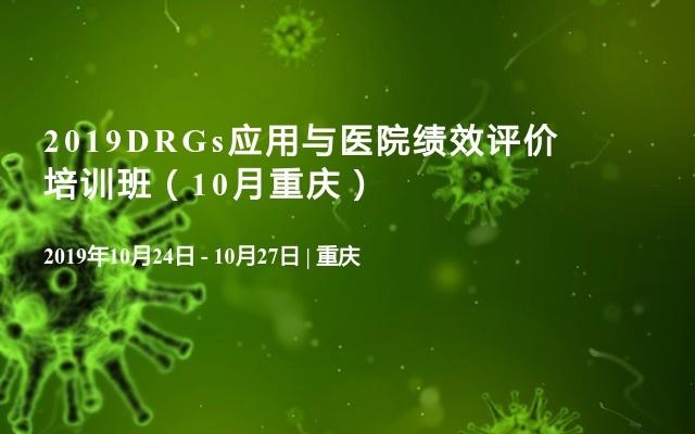2019DRGs应用与医院绩效评价培训班(12月深圳)