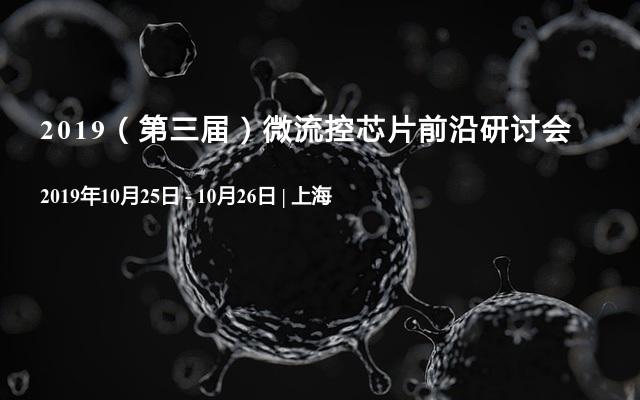 2019(第三届)微流控芯片前沿研讨会