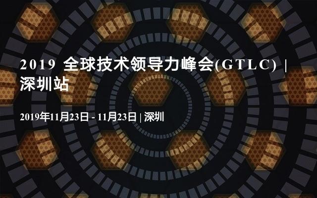 2019 全球技術領導力峰會(GTLC) | 深圳站