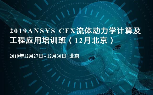 2019ANSYS CFX流體動力學計算及工程應用培訓班(12月北京)