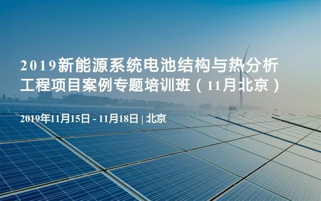 2019新能源系统电池结构与热分析工程项目案例专题培训班(11月北京)