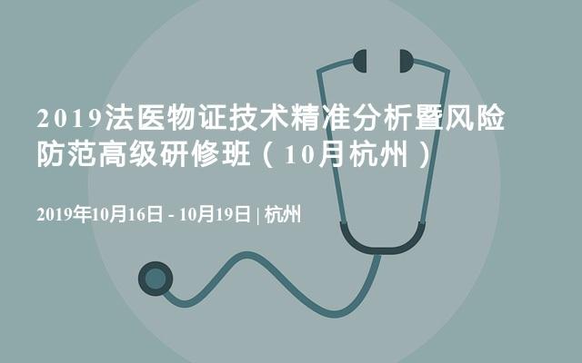 2019法医物证技术精准分析暨风险防范高级研修班(11月杭州)