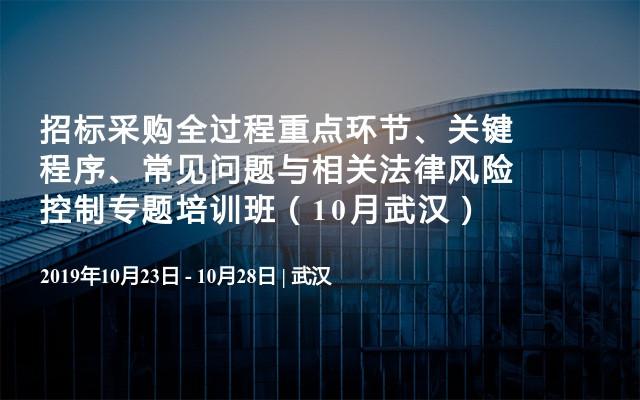 招标采购全过程重点环节、关键 程序、常见问题与相关法律风险控制专题培训班(10月武汉)