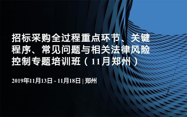 招标采购全过程重点环节、关键 程序、常见问题与相关法律风险控制专题培训班(11月郑州)