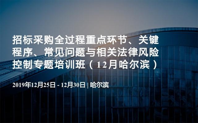 招標采購全過程重點環節、關鍵 程序、常見問題與相關法律風險控制專題培訓班(12月哈爾濱)