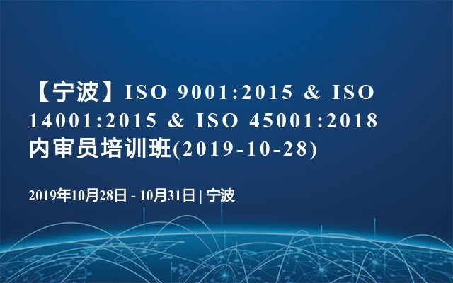 【寧波】ISO 9001:2015 & ISO 14001:2015 & ISO 45001:2018內審員培訓班(2019-10-28)
