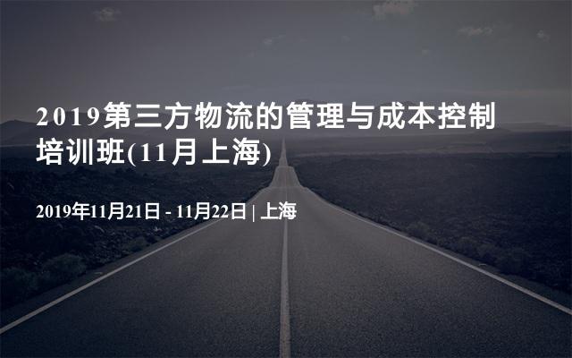 2019第三方物流的管理與成本控制培訓班(11月上海)