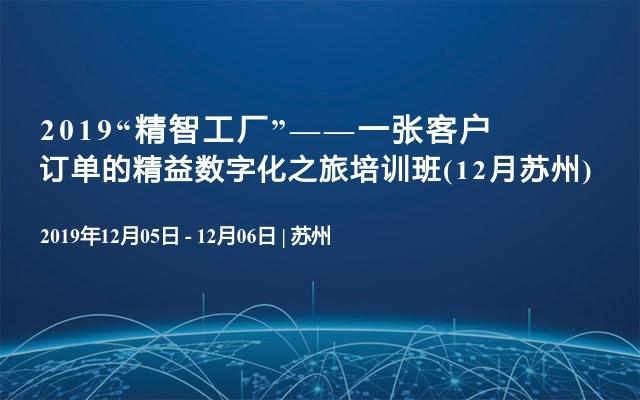 """2019""""精智工廠""""——一張客戶訂單的精益數字化之旅培訓班(12月蘇州)"""
