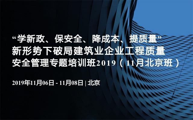 """""""学新政、保安全、降成本、提质量"""" 新形势下破局建筑业企业工程质量安全管理专题培训班2019(11月北京班)"""