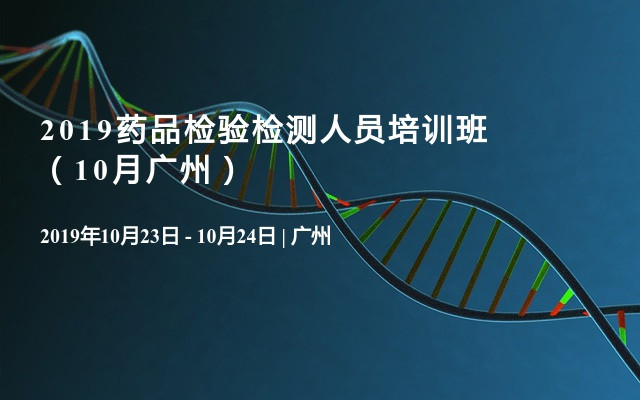2019药品检验检测人员培训班(10月广州)