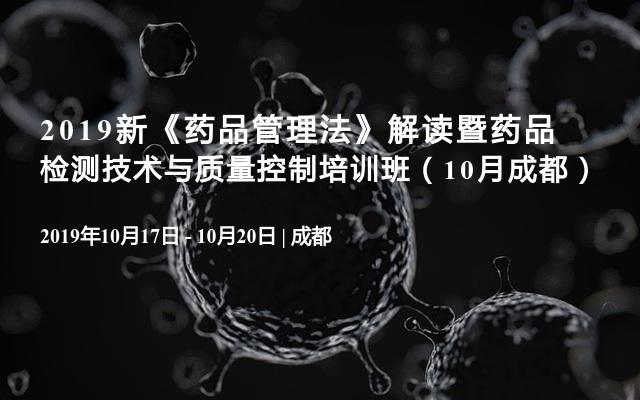 2019新《药品管理法》解读暨药品检测技术与质量控制培训班(10月成都)