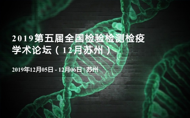 2019第五屆全國檢驗檢測檢疫學術論壇(12月蘇州)