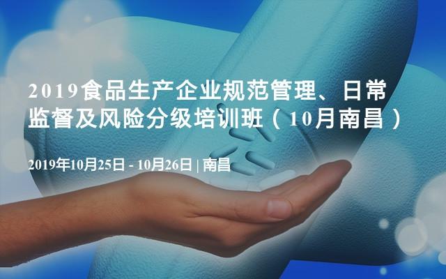 2019食品生产企业规范管理、日常监督及风险分级培训班(10月南昌)