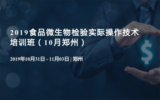 2019食品微生物检验实际操作技术培训班(10月郑州)