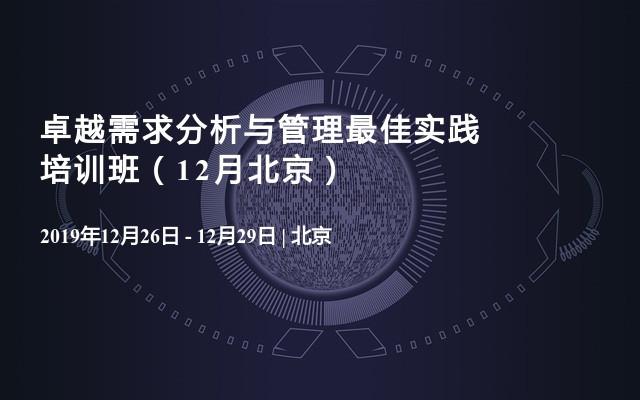 卓越需求分析与管理最佳实践培训班(12月北京)